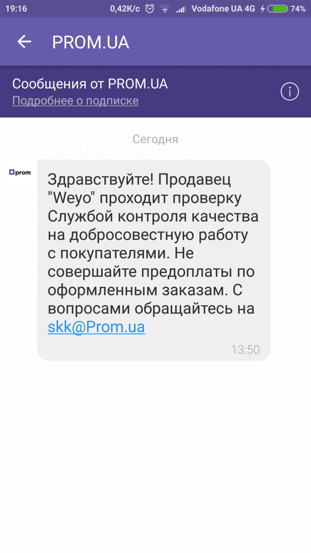 Prom.ua - Мошенничество