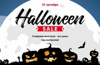 31 жовтня - Halloween розпродаж