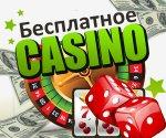 Стоит ли играть в казино? отзывы