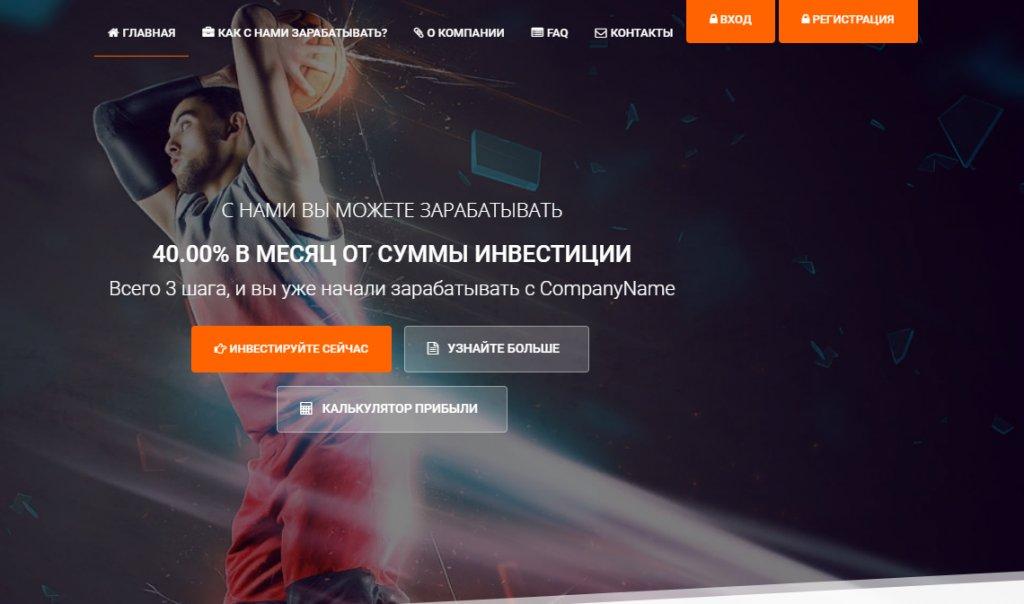 Новый Инвестиционный проект - Forward Sport Invest