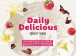 Daily Delicious Beauty Shake отзывы