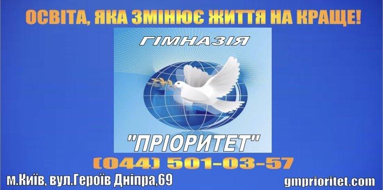 Гимназия Приоритет, Киев - Ласкаво просимо!