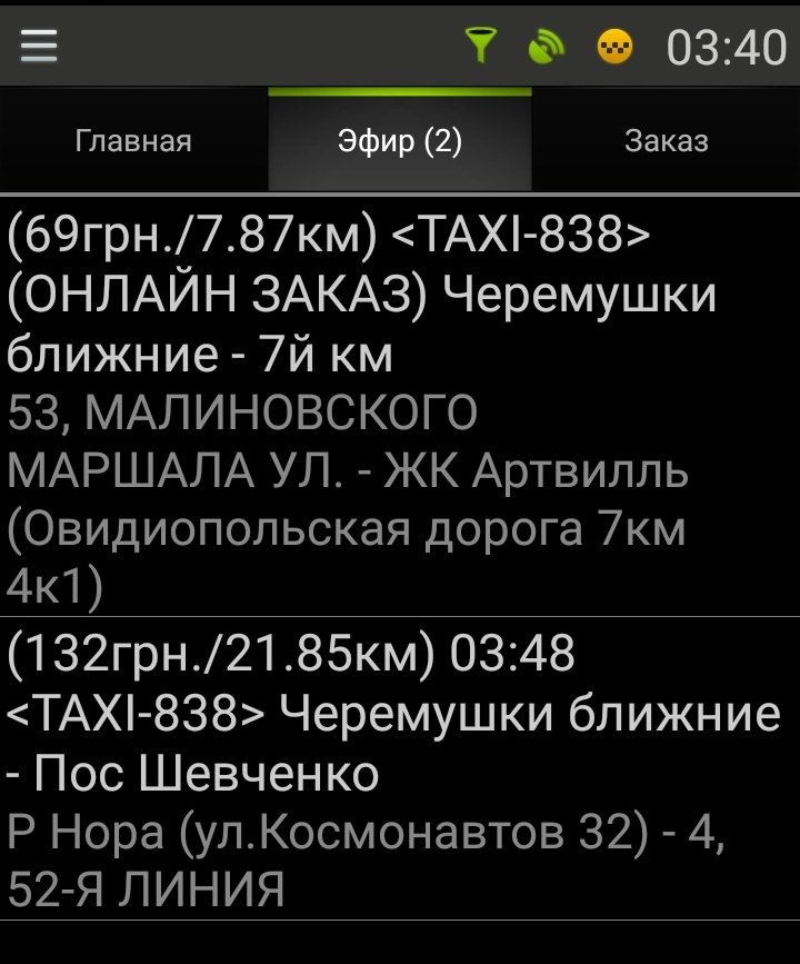 Такси 838 - Не рекомендую Для работы
