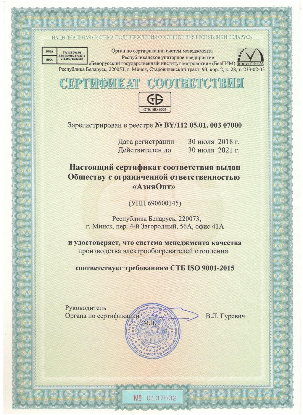 Обогреватель кварцевый ТеплопитБел - Энергосберегающий ТеплопитБел! Цена 75 рублей! Гарантия 5 лет!