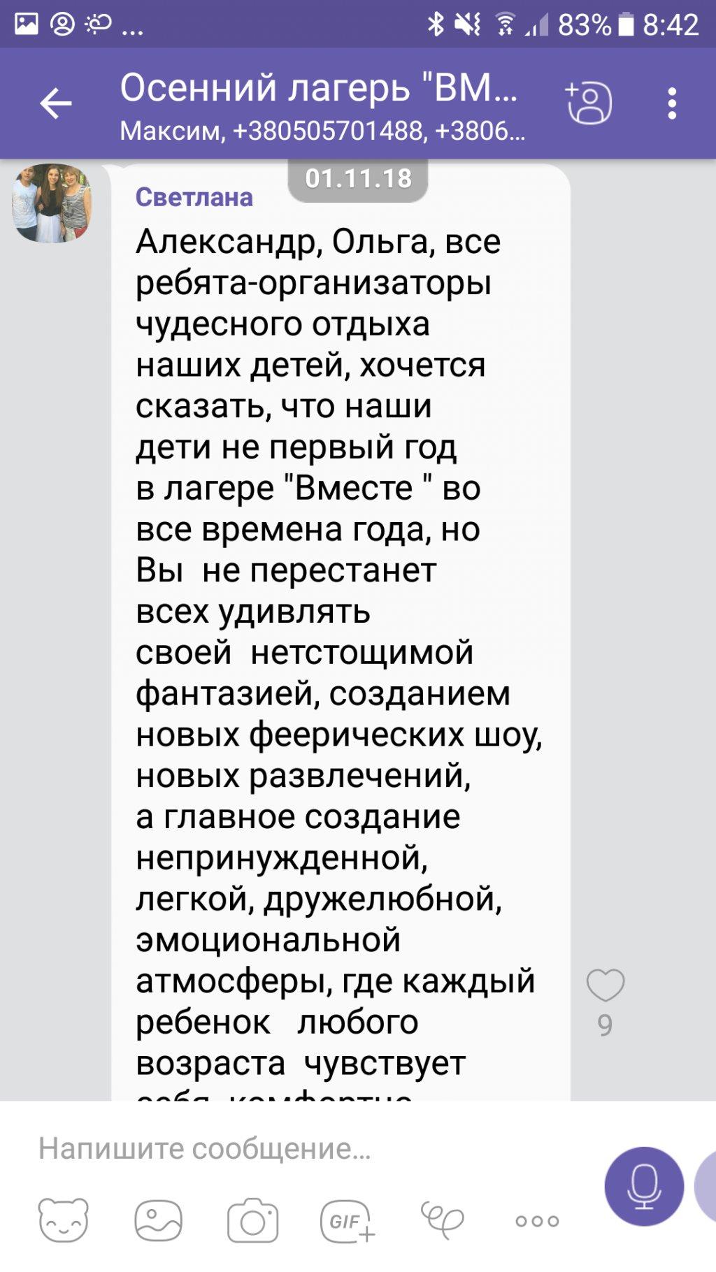 Лагерь ВМЕСТЕ, Китен, Болгария - Просим заметить - плохие отзывы - фейк без имени!