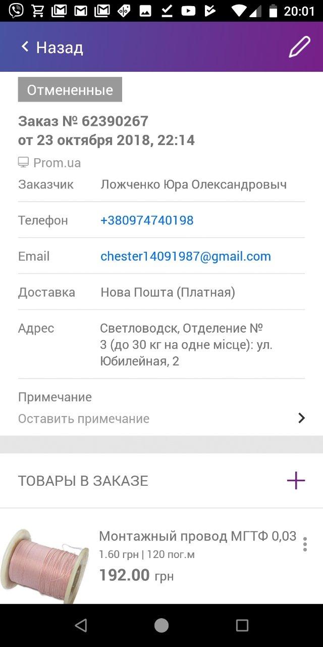 Отзывы о покупателях - Недобросовестный покупатель Ложченко Юрий 097-474-01-98