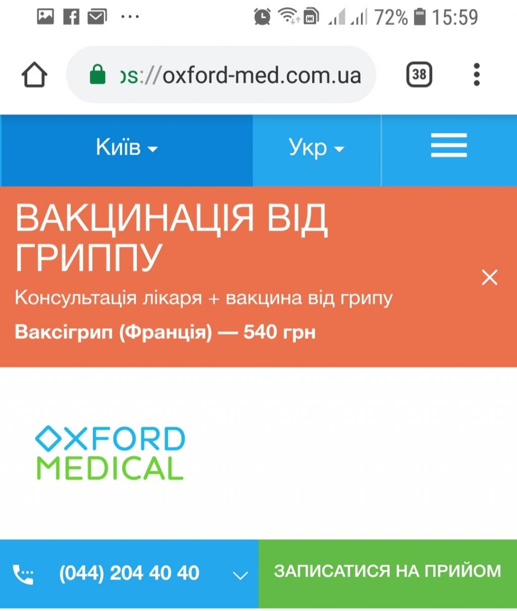 Клиника Оксфорд Медикал Запорожье - Небезпечно
