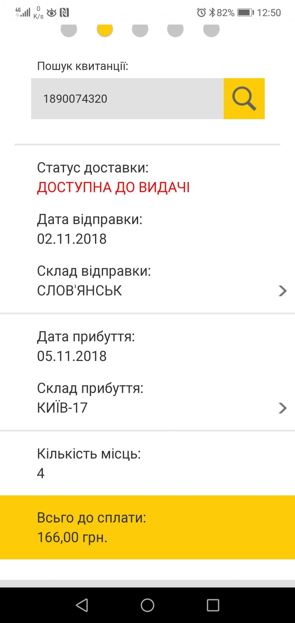 rezina-diski.com.ua интернет-магазин - Заказ с полной предоплатой
