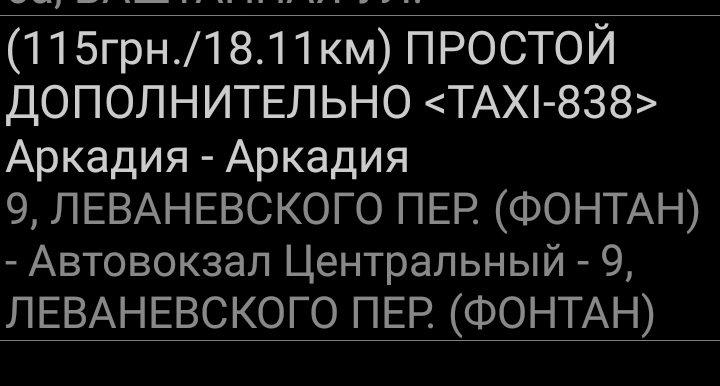 Такси 838 - Каритна говорящая