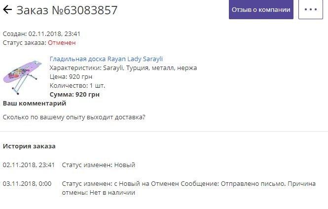 Prom.ua - Не публикуют отзывы.