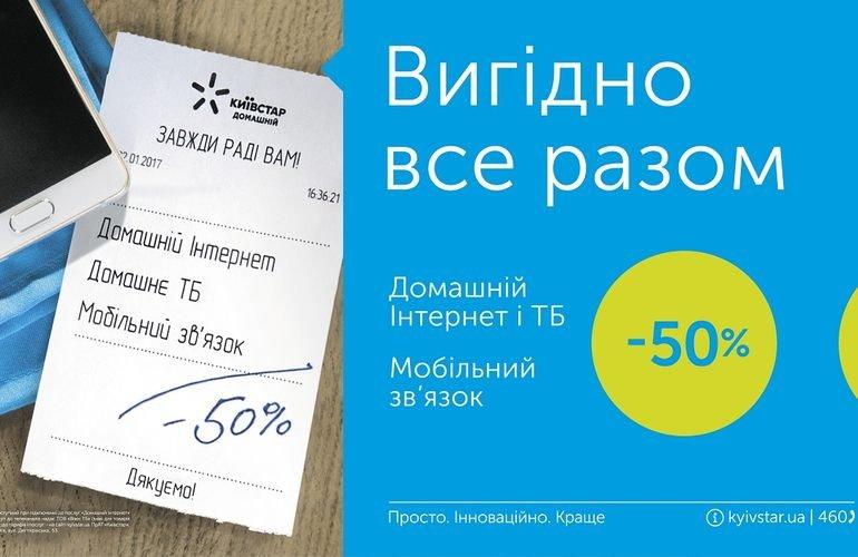 Киевстар (Kyivstar) - Київстар Домашній інтернет