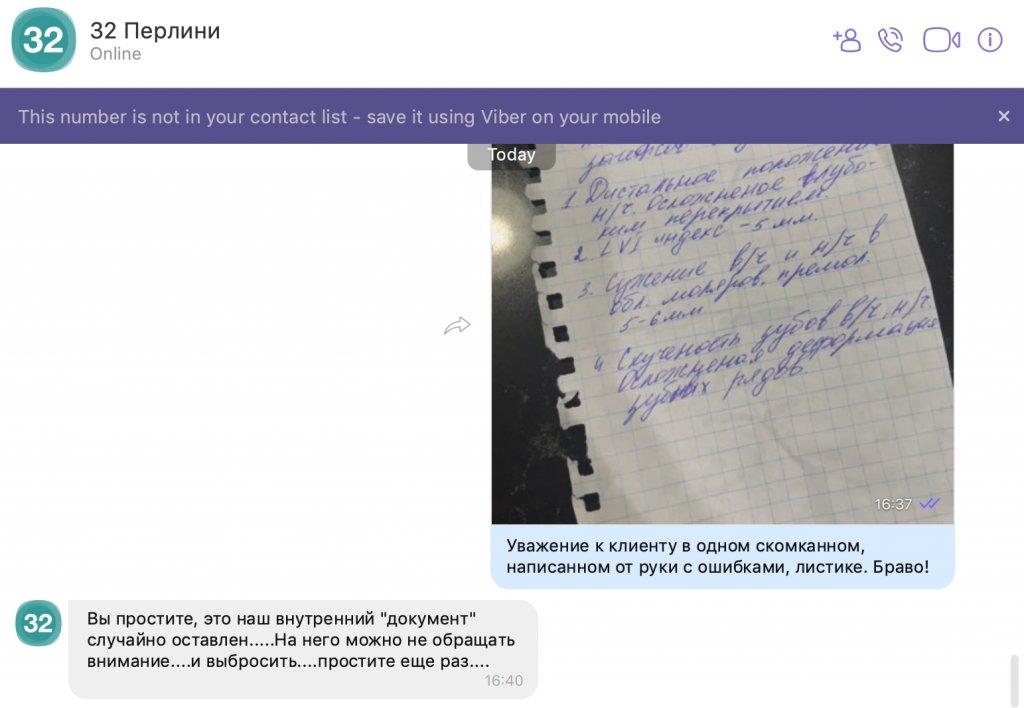 Стоматологическая клиника Усі 32 в Киеве - не рекомендую