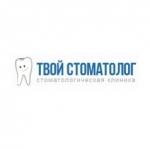 Твой стоматолог
