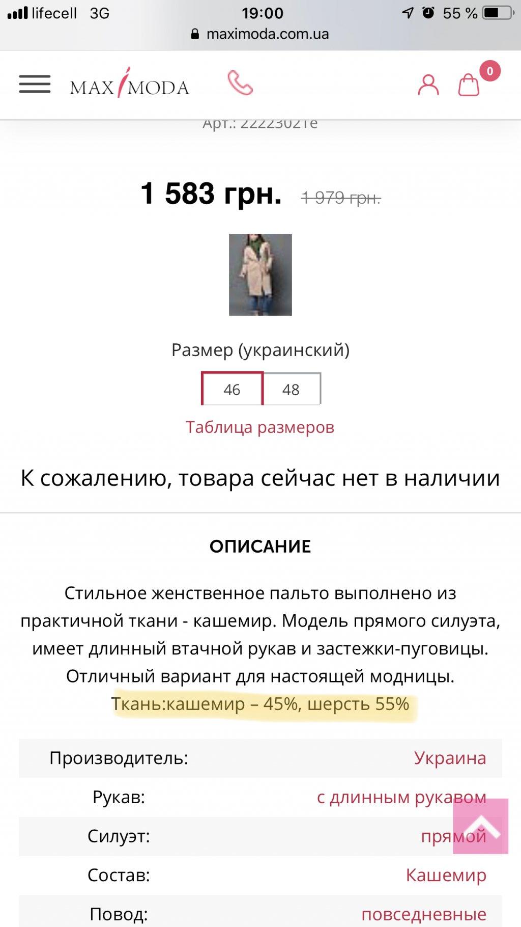Интернет-магазин одежды MAXIMODA - Ужасный магазин