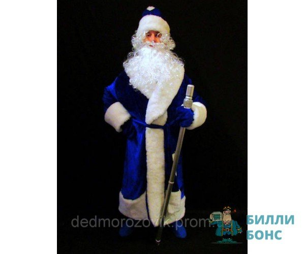 Синий костюм Деда Мороза - Отзыв о костюме