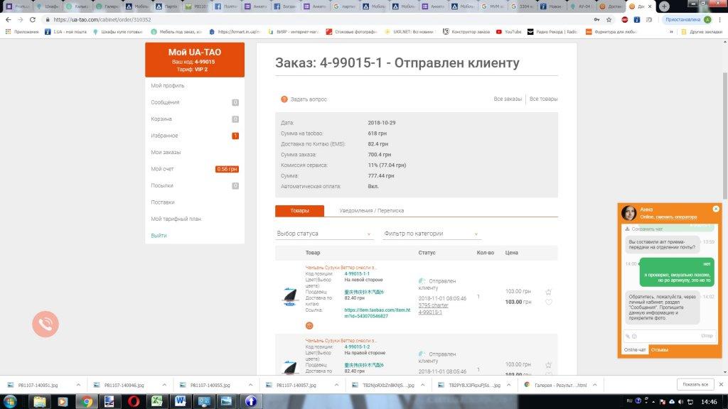 Отзыв о ua-tao.com  Приехал другой товар - Первый независимый сайт ... 071995a684a1a