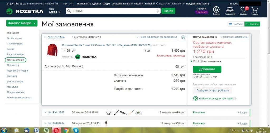 Розетка - интернет-магазин (rozetka.ua) - Обман покупателя