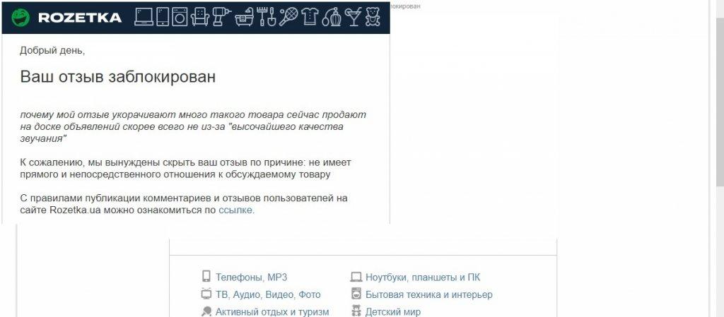 Розетка - интернет-магазин (rozetka.ua) - Не публикуют отзывы
