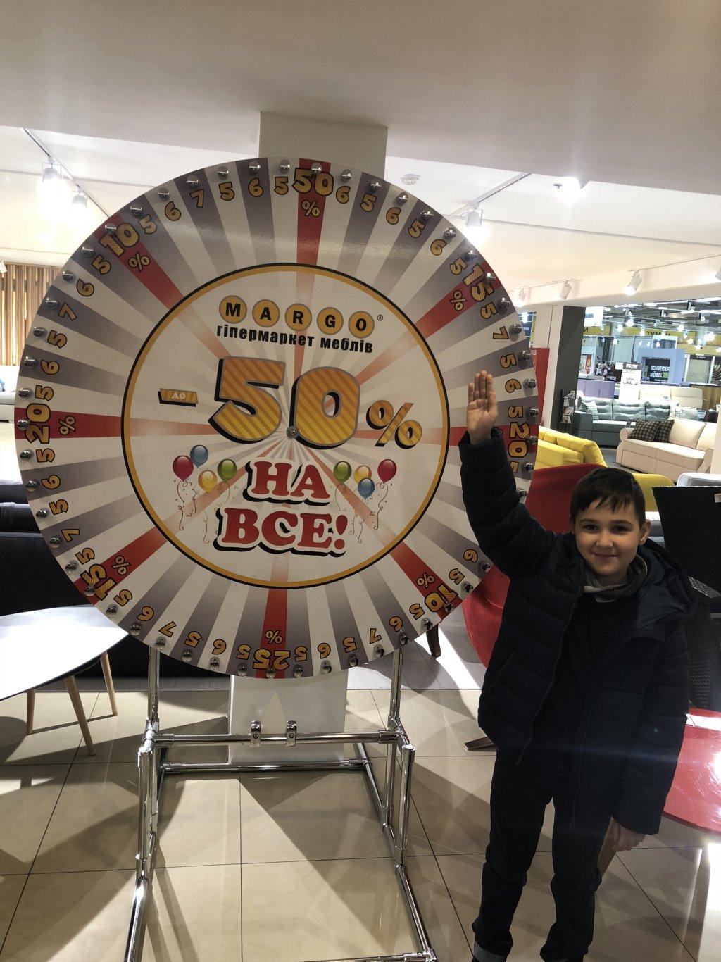 Гипермаркет мебели MARGO - А мы скидку выиграли :) !