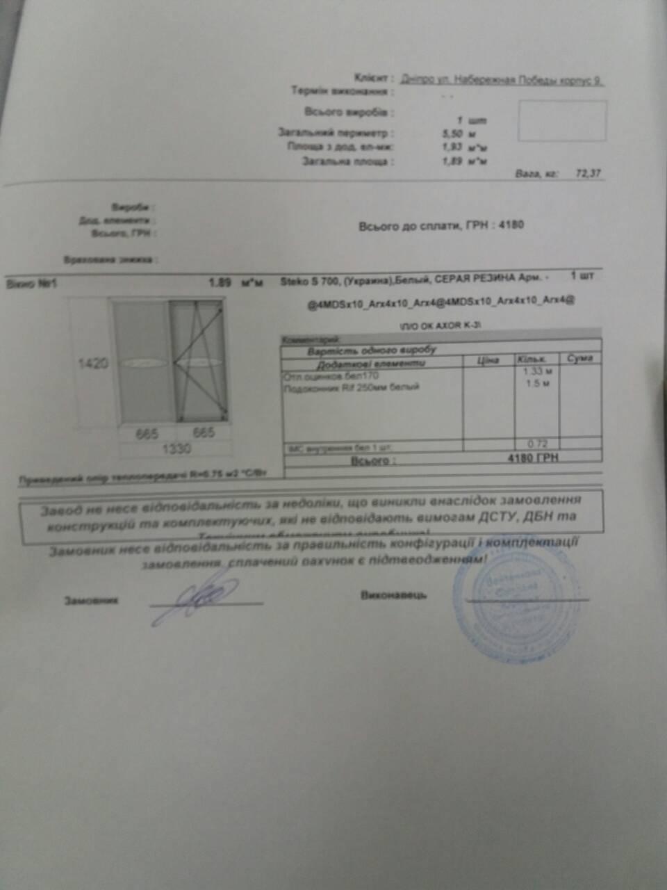 Компания «Алиас» - Ответ компании Алиас на отзыв Олега Леонидовича