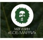 Магазин «Боб Марли» отзывы