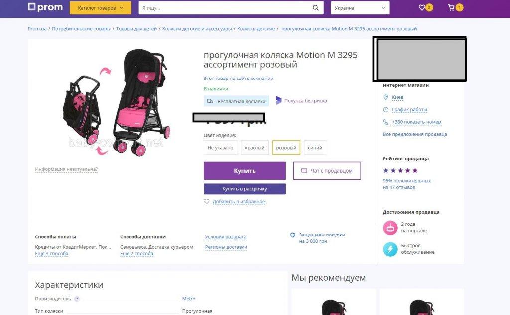 Prom.ua - Покупатель лох - это политика пром. юа