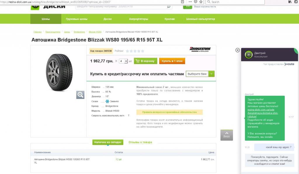rezina-diski.com.ua интернет-магазин - Заказ через оплата частями