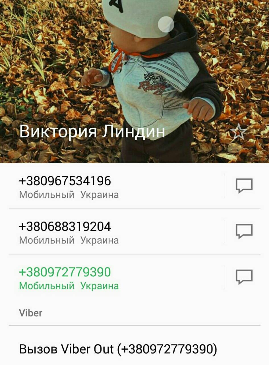 +380967534196 - мошенники