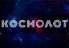 Космолот (Kosmolot) - сеть наземных клубов отзывы