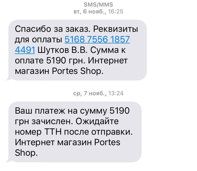 Відгук про portes-shop.biz.ua интернет-магазин  Люди не покупайте в ... 32e2d31a95d90