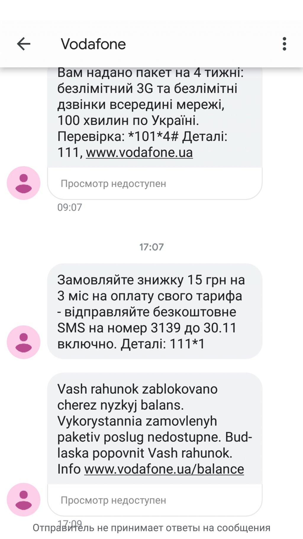 Vodafone Украина - Отвратительный оператор