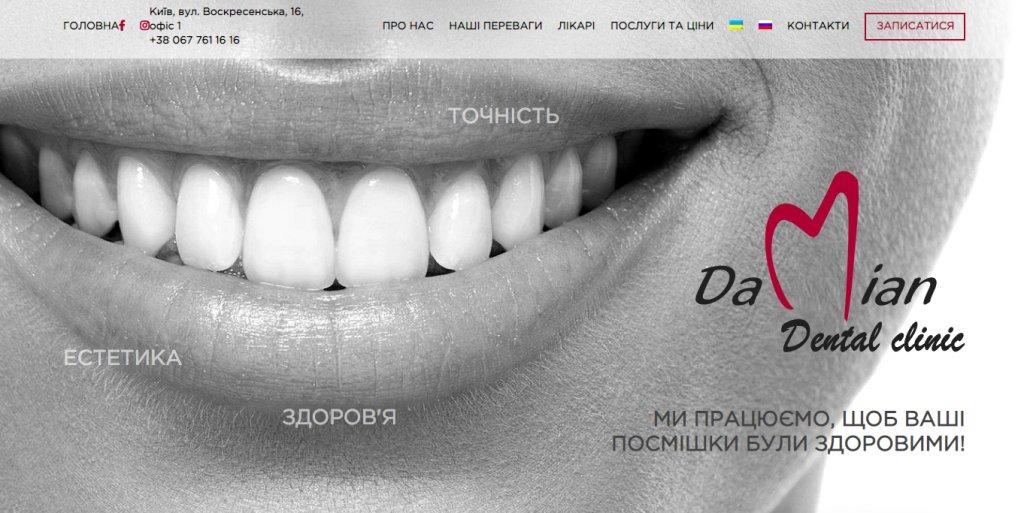 Damian Dental Clinic - ул.Воскресенская, 16 Киев - Детский стоматолог