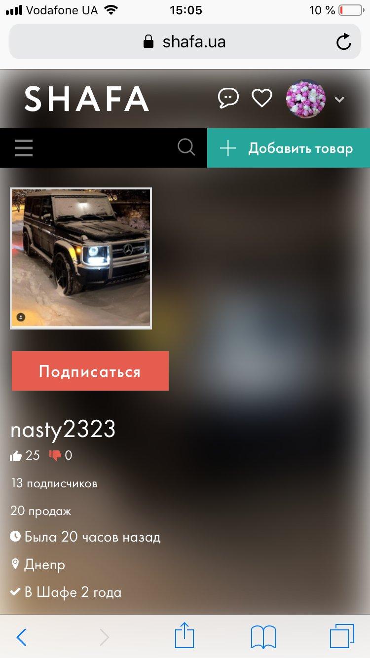 Шафа (shafa.ua) - Не честный продавец