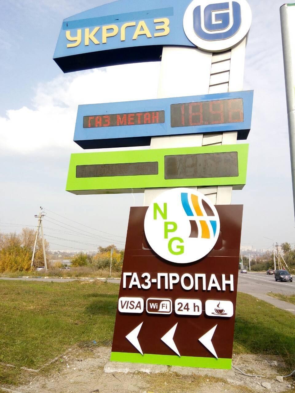 АЗС NPG Запорожье и область - Нормально.