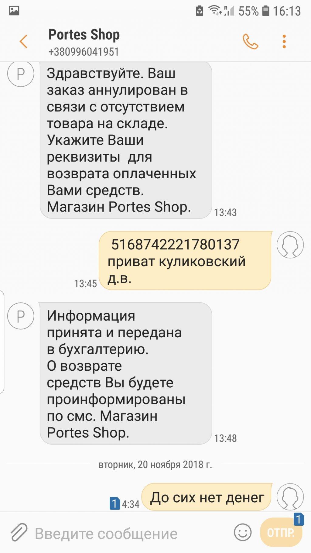 portes-shop.biz.ua интернет-магазин - Жду деньги