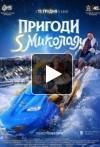 Приключения Святого Николая / Пригоди S Миколая (фильм 2018) отзывы