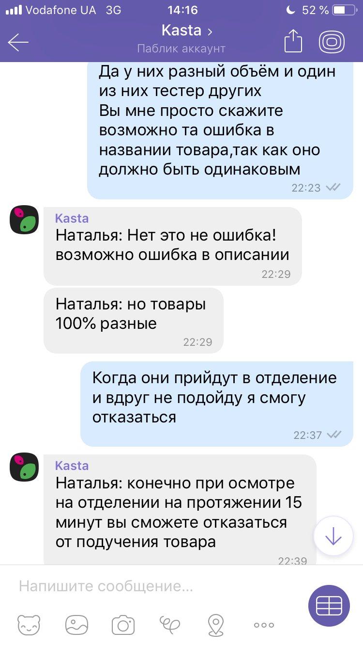 Kasta отзывы - ответы от официального представителя - Первый ... 360de510400