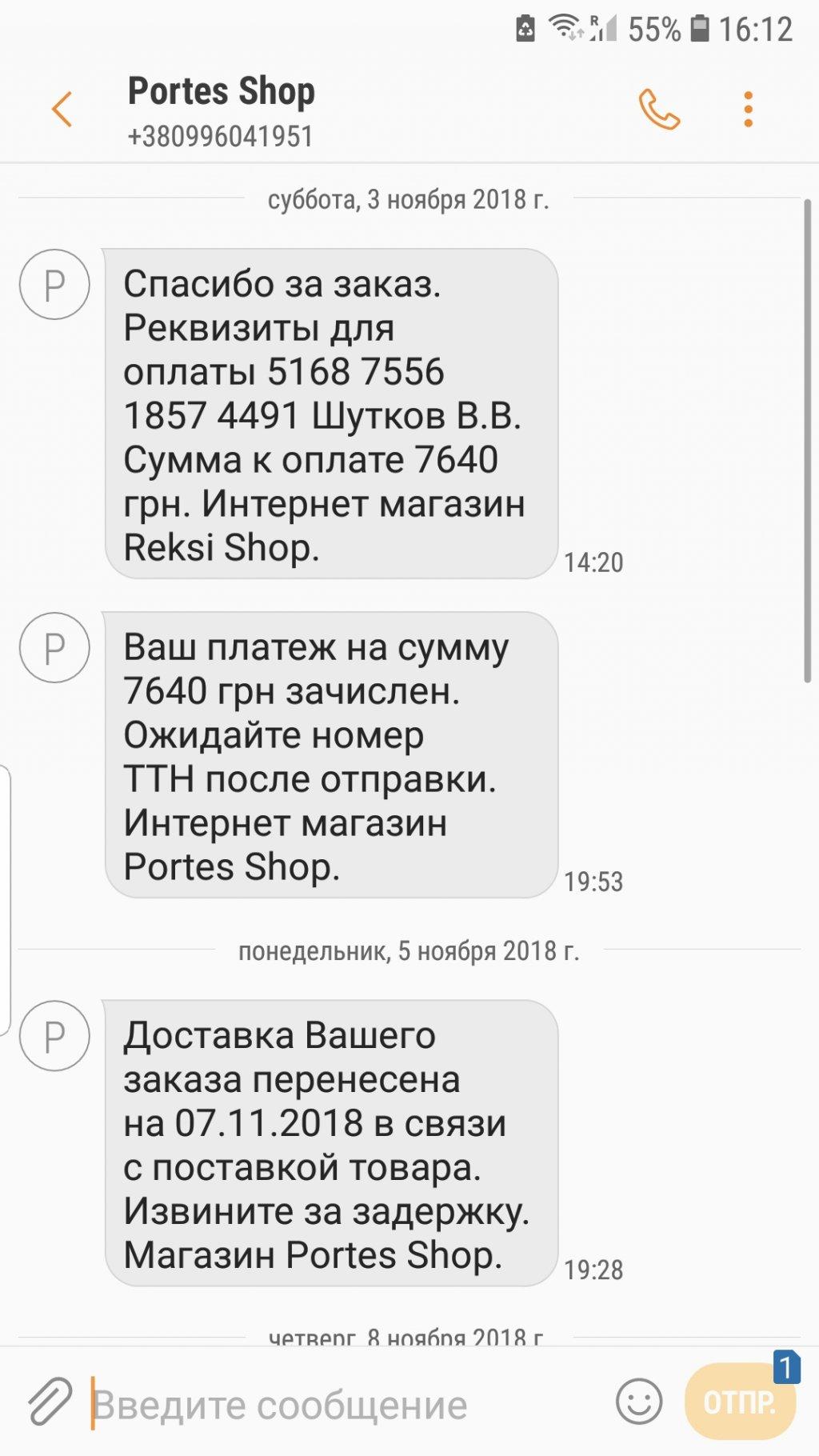 reksi-shop.biz.ua интернет-магазин - Кидалы