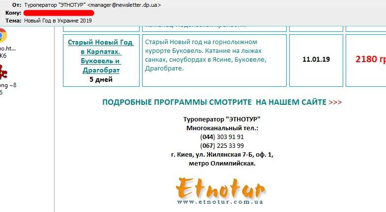 ЭтноТур Туроператор - Спамеры!