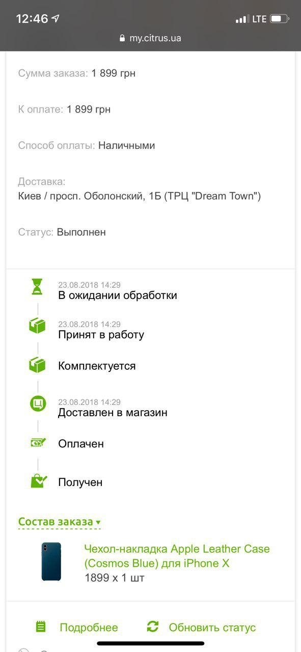 Интернет-магазин Цитрус (citrus.ua) - Заказ в интернет магазине Цитрус