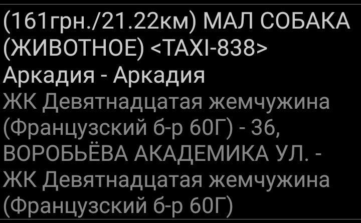 Такси 838 - Одни Эмоции