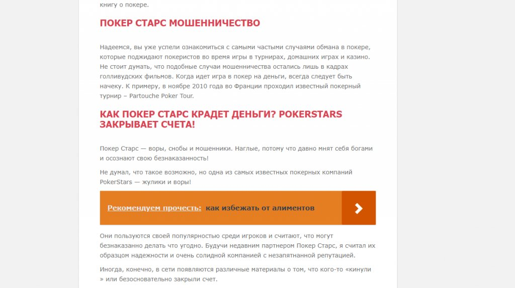 Покер старс / Pokerstars - Не верю покер старс
