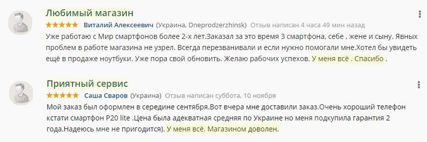 Интернет-магазин Мир Смартфонов - Обманщики!
