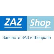 Заз Шоп https://zaz-shop.com.ua/ - Заз Шоп интернет-магазин автозапчастей