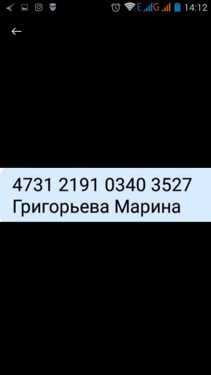Шафа (shafa.ua) - Недобросовестный продавец