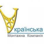 Украинская монтажная компания (УМК) отзывы