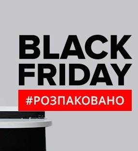 Black Friday #розпаковано❤️