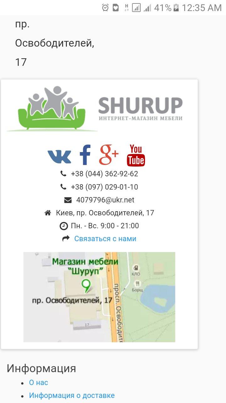 Интернет-магазин мебели Shurup - Обманывают, афера