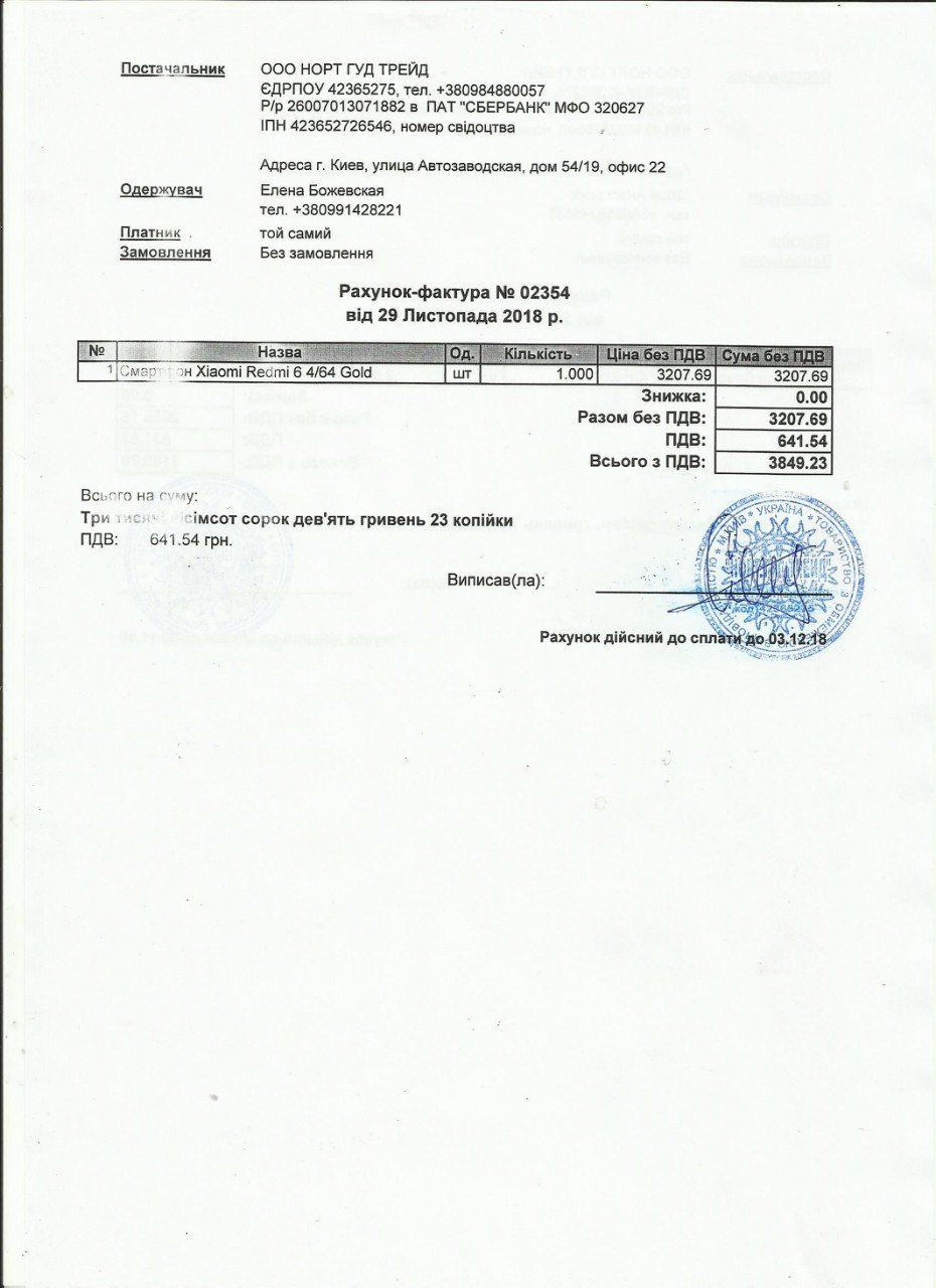 Prom.ua - Осторожно