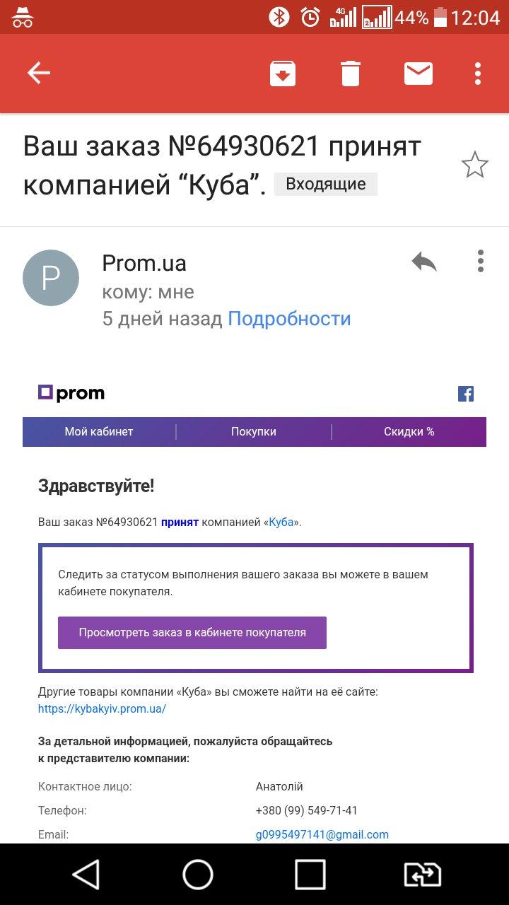 Prom.ua - Норт гуд трейд и номер 0984880057 кидалово